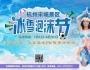 特惠538元|游杭州宋城